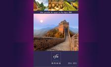 Brochure 2015 CFA Voyages