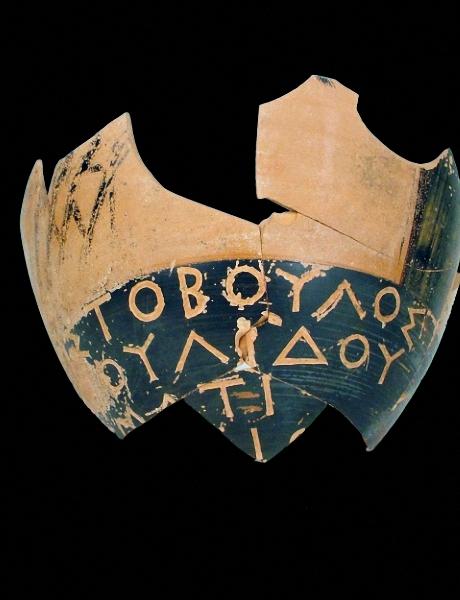 Tesson d'amphore, prix des Jeux panathénaïques, dédié à un temple d'Aristovoulos