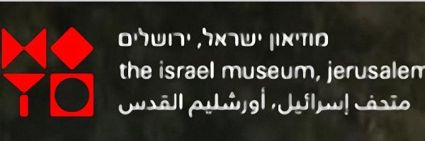 Site officiel du Musée d'Israel
