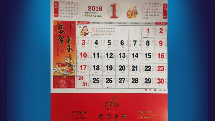 calendrier 2016 CFA Voyages